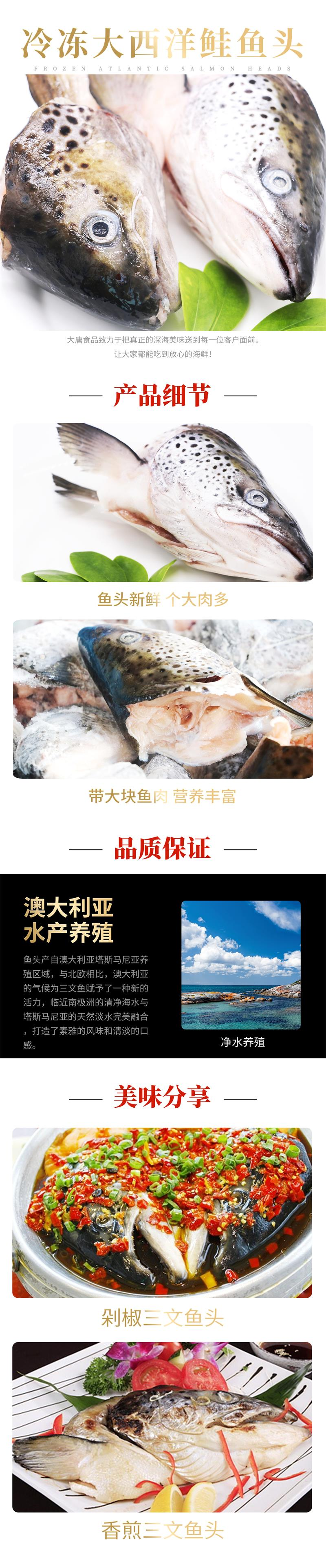 冷冻大西洋鲑鱼头详情页.jpg