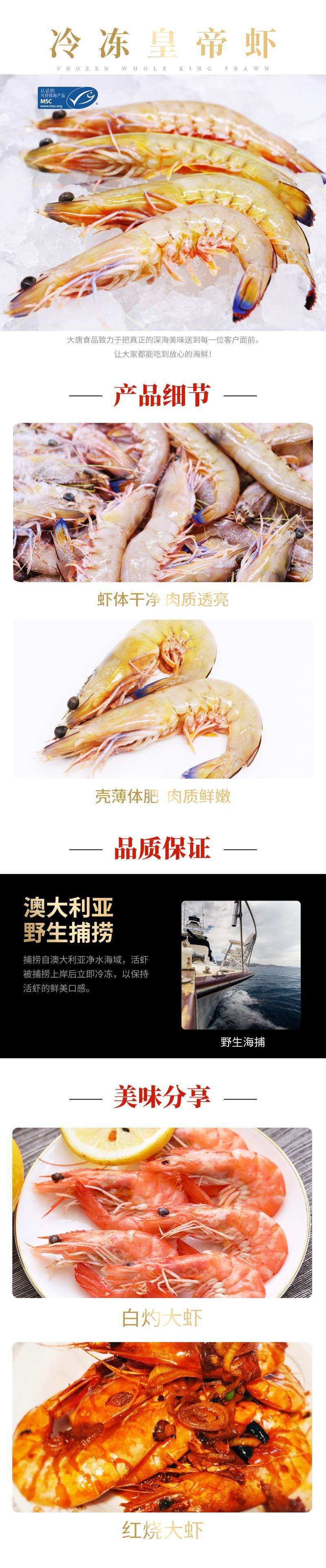 冷冻皇帝虾详情页.jpg
